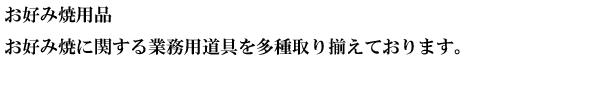 お好み焼き用品.png
