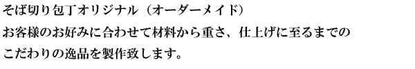 そば切り包丁オリジナル(オーダーメイド).png