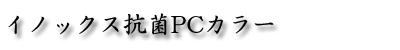 イノックス抗菌PCカラー.png
