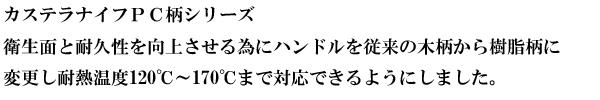 カステラナイフPC柄シリーズ.png