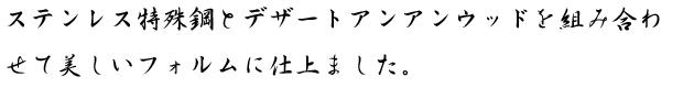 ステンレス特殊鋼と~.png