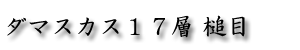 ダマスカス 17層 槌目.png