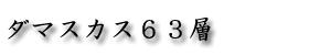 ダマスカス63層.png