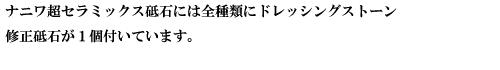 ナニワ超セラミックス砥石には~.png