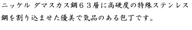 ニッケル ダマスカス鋼~.png