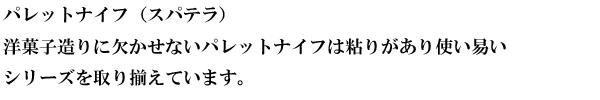 バレットナイフ(スパテラ).png