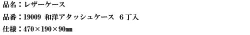 レザーケース.png