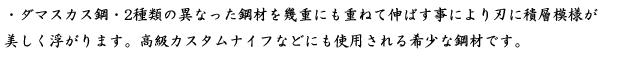 ・ダマスカス鋼・~.png