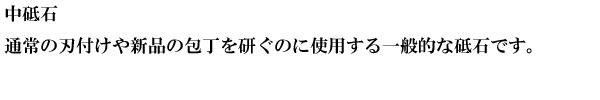 中砥石.png