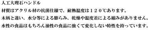 人口大理石ハンドル.png