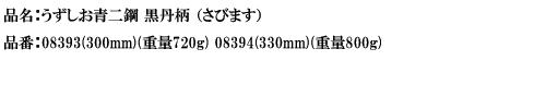 品名:うずしお青二鋼 黒丹柄(さびます).png