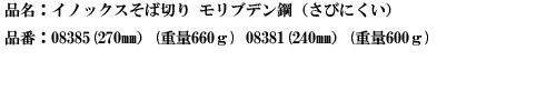 品名:イノックスそば切り モリブテン鋼(さびにくい).png