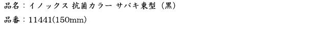 品名:イノックス抗菌カラー サバキ東型 (黒) 2.png