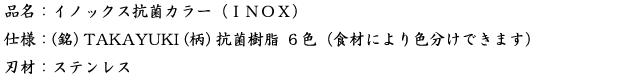 品名:イノックス抗菌カラー (INOX).png