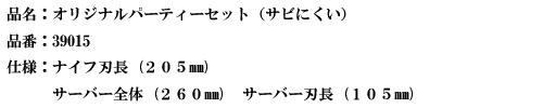 品名:オリジナルパーティーセット(サビにくい).png