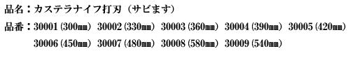 品名:カステラナイフ打刃(サビます).png