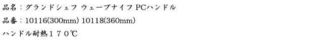 品名:グランドシェフ ウェーブナイフ PCハンドル 2.png