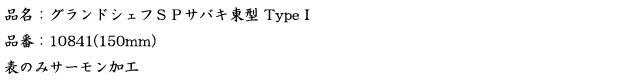 品名:グランドシェフSPサバキ東型 tipe1 2.png