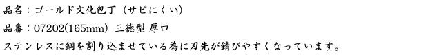 品名:ゴールド文化包丁 (サビにくい) (165mm)  2.png