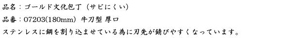 品名:ゴールド文化包丁 (サビにくい) (180mm)  2.png