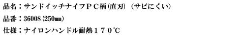 品名:サンドイッチナイフPC柄(直刃)(サビにくい).png