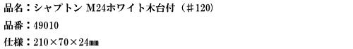品名:シャプトン M24ホワイト木台付(♯120).png