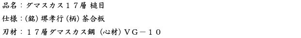 品名:ダマスカス 17層 槌目.png