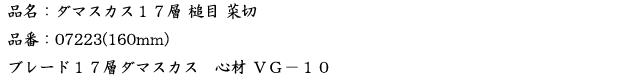 品名:ダマスカス17層 槌目 菜切 2.png