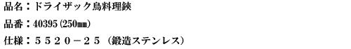 品名:ドライザック鳥料理鋏(鍛造ステンレス).png