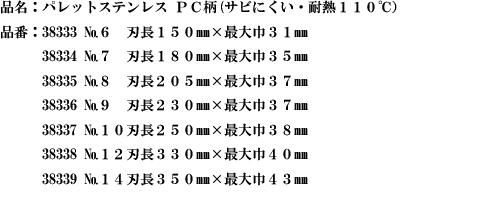 品名:パレットステンレス PC柄(サビにくい・耐熱110度).png