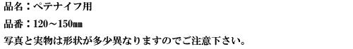品名:ペテナイフ用.png