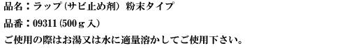 品名:ラップ(サビ止め剤)粉末タイプ.png