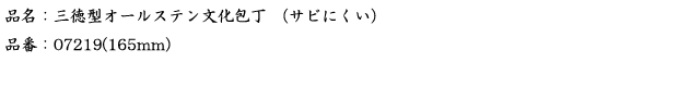 品名:三徳型オールステン文化包丁 (サビにくい) 2.png