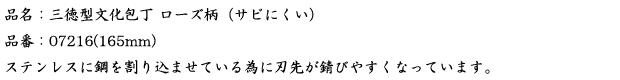 品名:三徳型文化包丁 ローズ型 (サビにくい) 2.png
