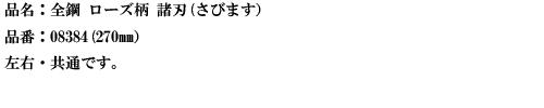 品名:全鋼 ローズ柄 諸刃(さびます).png