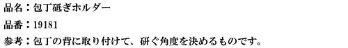 品名:包丁研ぎホルダー.png
