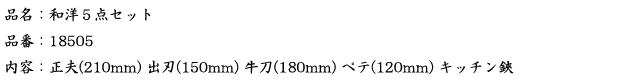品名:和洋5点セット 2.png