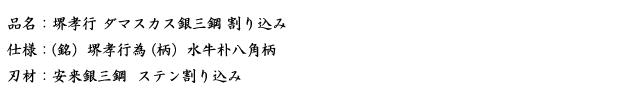 品名:堺孝行 ダマスカス銀三鋼 割り込み.png