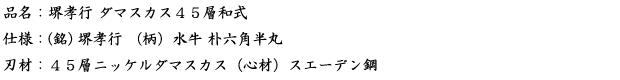 品名:堺孝行 ダマスカス45層和式.png