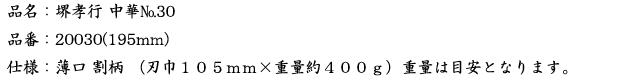 品名:堺孝行 中華No.30.png