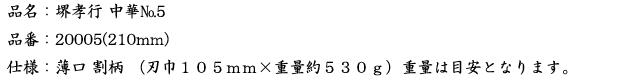 品名:堺孝行 中華No.5.png