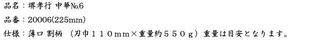 品名:堺孝行 中華No.6.png