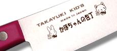 品名:堺孝行 子供包丁 1.jpg
