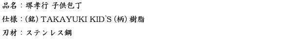 品名:堺孝行 子供包丁 3.png