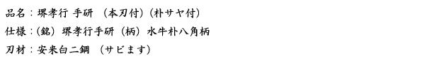 品名:堺孝行 手研 (本刃付)(朴サヤ付).png