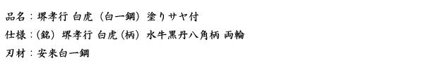 品名:堺孝行 白虎 (白一鋼)塗りサヤ付.png