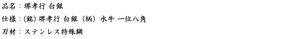 品名:堺孝行 白銀.png