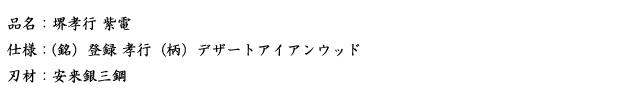 品名:堺孝行 紫電.png