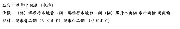 品名:堺孝行 銀巻 (水銀).png