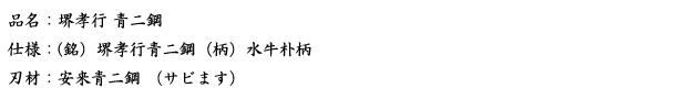 品名:堺孝行 青二鋼.png